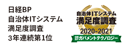 No. 1 on the Nikkei BP Government IT System Satisfaction Survey for 2 straight years